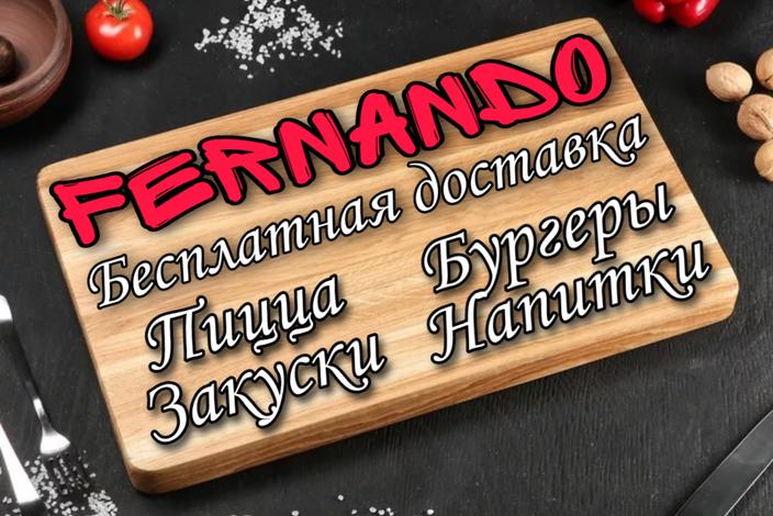 Фернандо