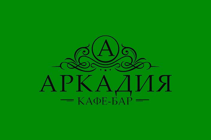 Кафе Аркадия