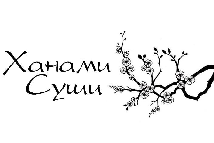Ханами суши