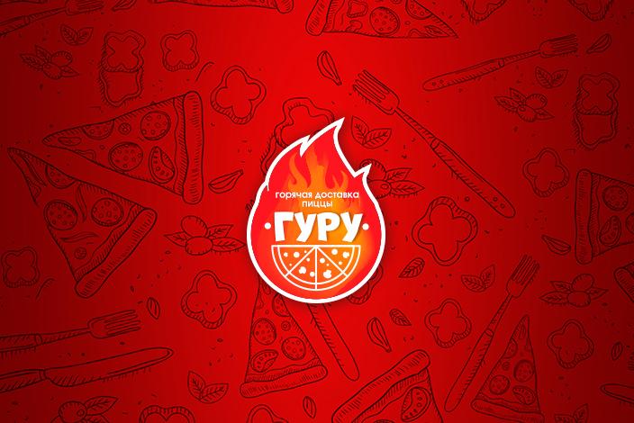 ПиццаГуру